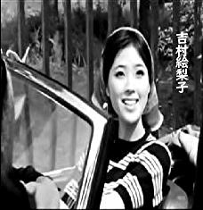 吉村絵梨子