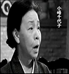 小峰千代子