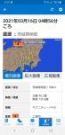 Screenshot_20210316-053013_NHK NEWS_copy_540x1110