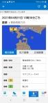 Screenshot_20210401-135311_NHK NEWS_copy_540x1158