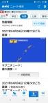 Screenshot_20210404-203038_NHK NEWS_copy_540x1158