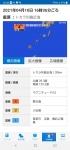 Screenshot_20210410-165932_NHK NEWS_copy_540x1158