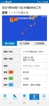 Screenshot_20210411-060150_NHK NEWS_copy_540x1158
