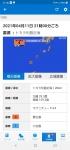 Screenshot_20210411-210647_NHK NEWS_copy_540x1158
