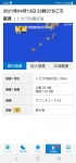 Screenshot_20210414-054618_NHK NEWS_copy_540x1158