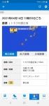 Screenshot_20210414-135844_NHK NEWS_copy_540x1158