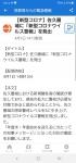 Screenshot_20210401-141425_Y!_copy_540x1158.jpg