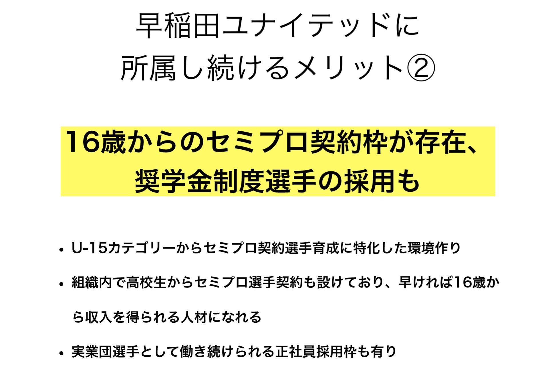 早稲田ユナイテッドアカデミー説明資料8