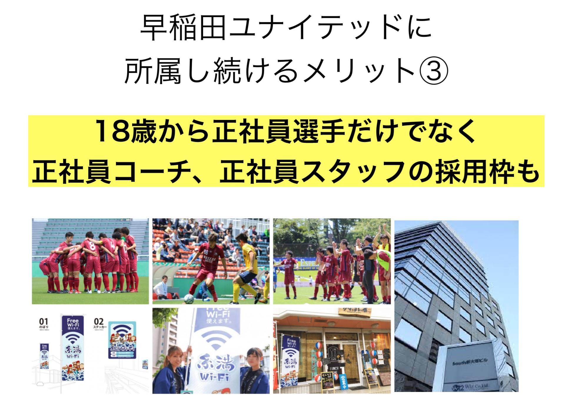 早稲田ユナイテッドアカデミー説明資料9