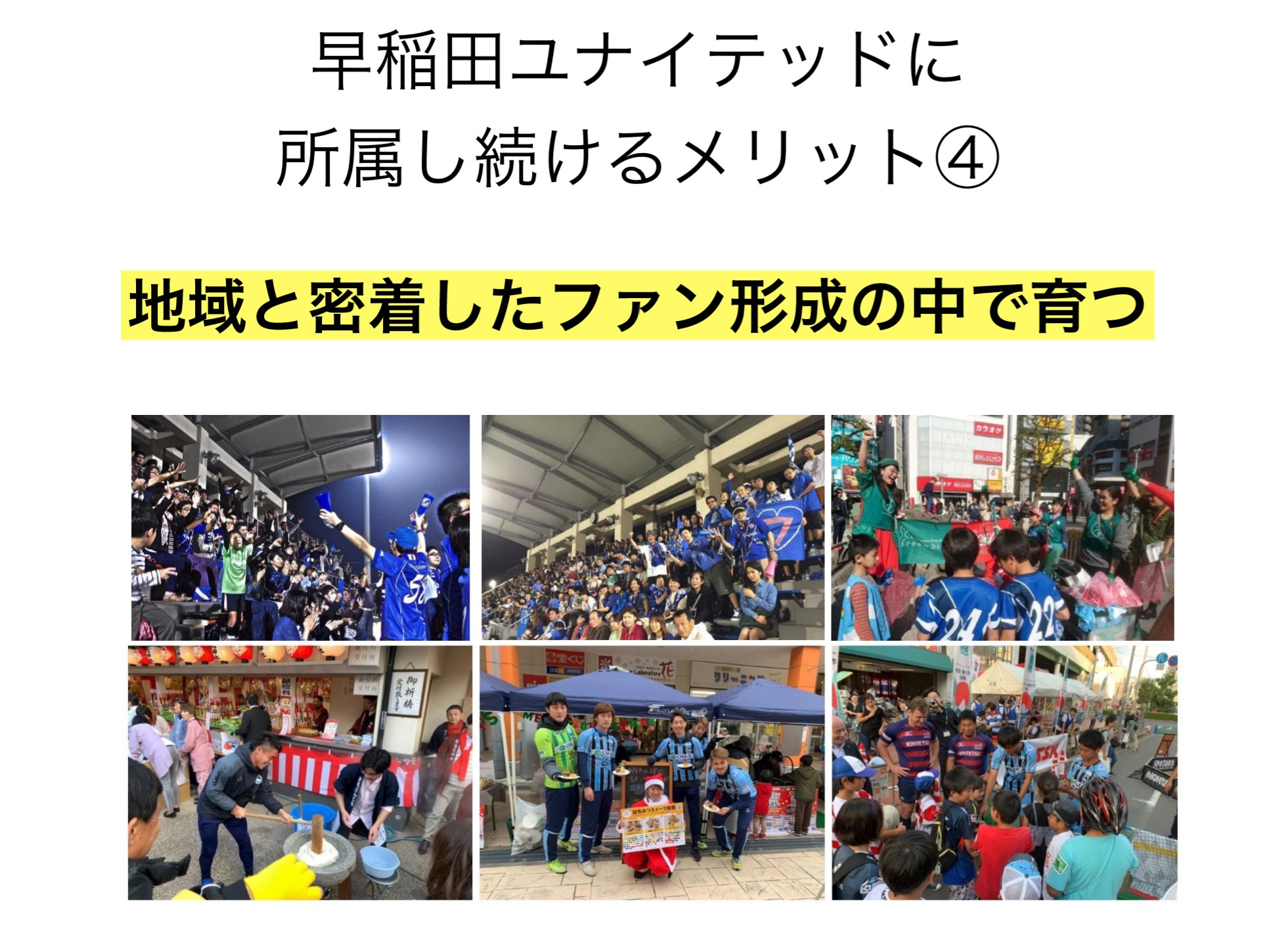 早稲田ユナイテッドアカデミー説明資料10