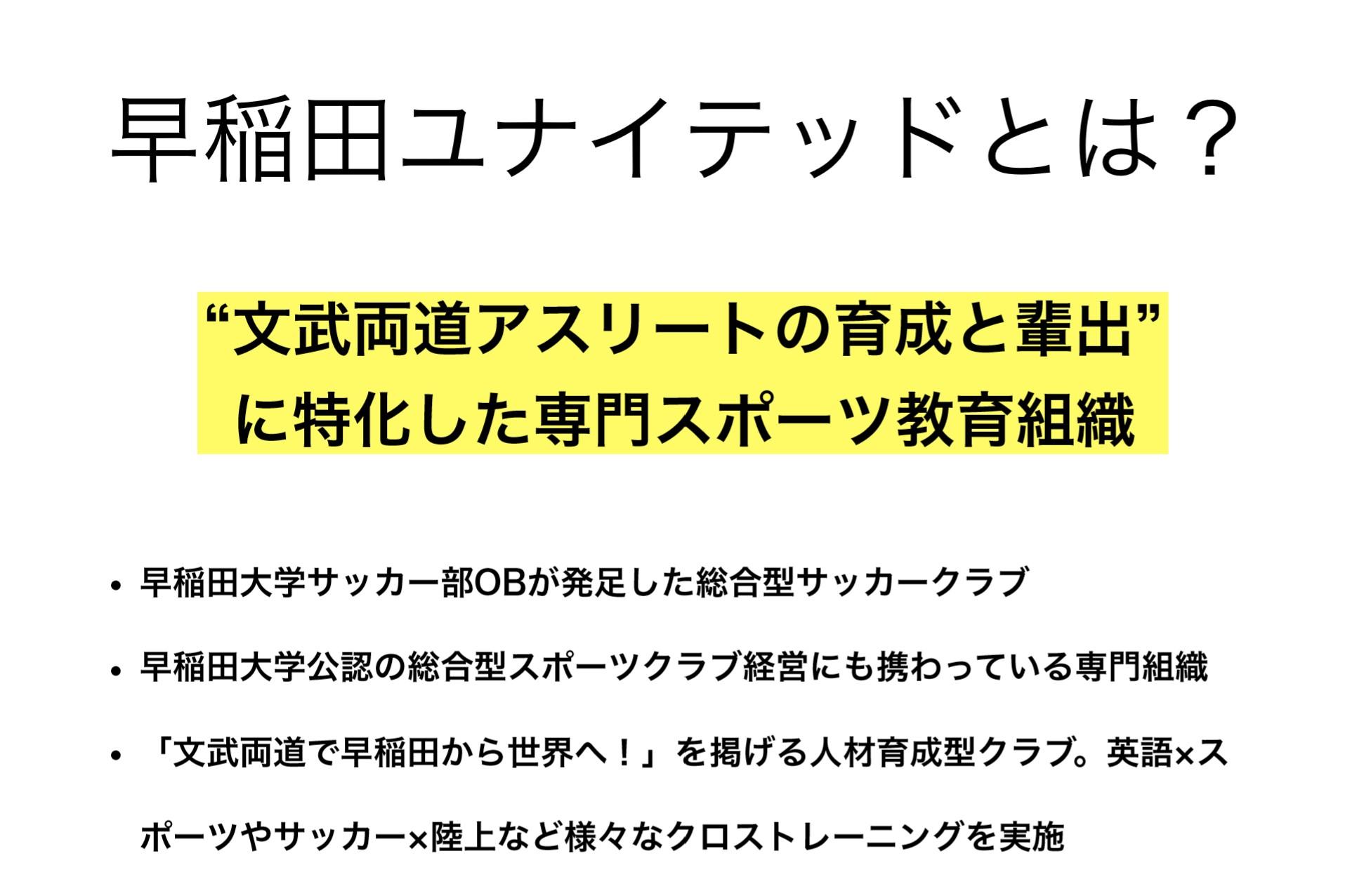 早稲田ユナイテッドアカデミー説明資料3