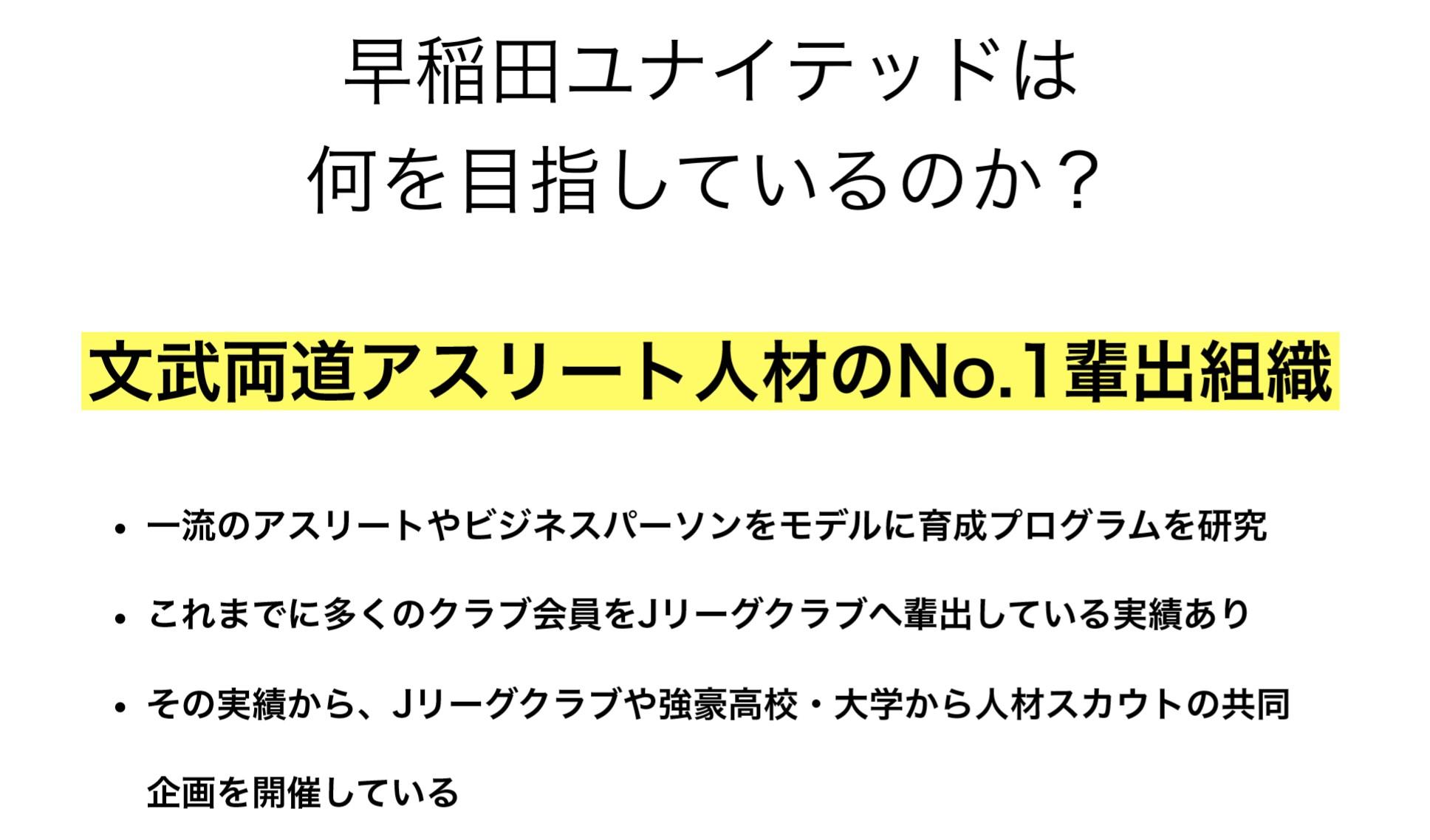 早稲田ユナイテッドアカデミー説明資料4