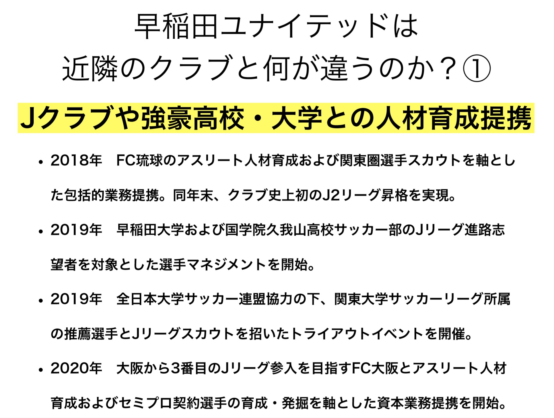 早稲田ユナイテッドアカデミー説明資料5