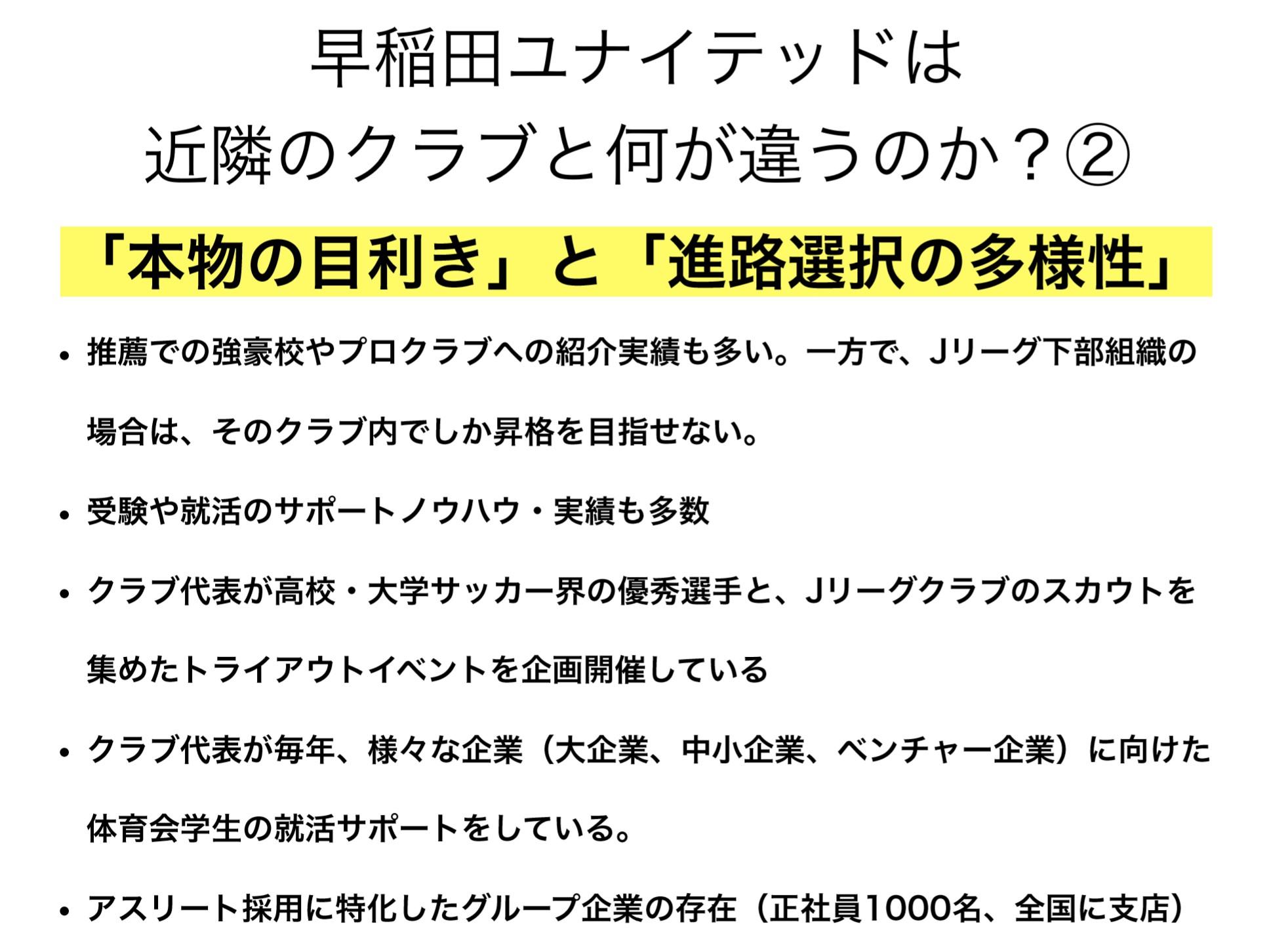 早稲田ユナイテッドアカデミー説明資料6