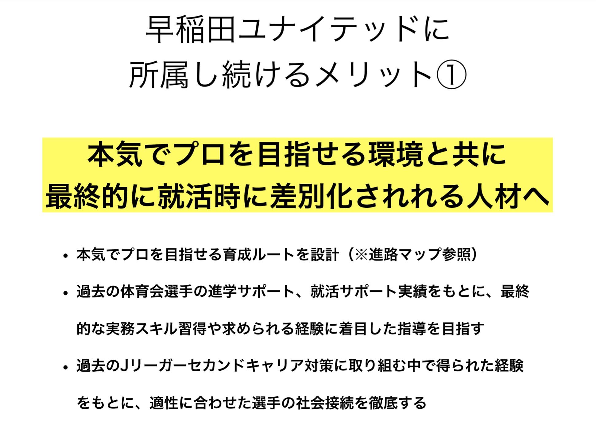 早稲田ユナイテッドアカデミー説明資料7