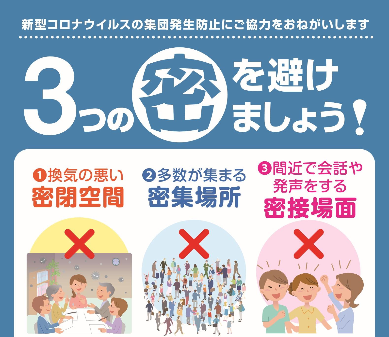 【2020/4/4更新】 新型コロナウイルスの影響によるスクールの運営について