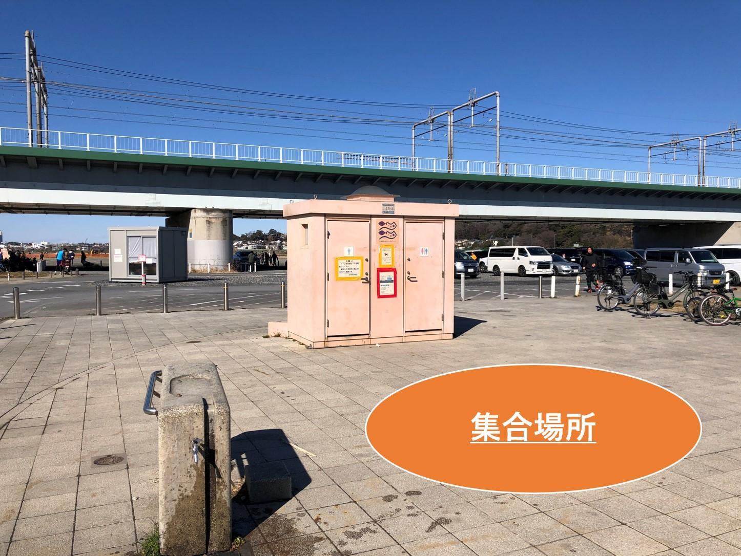丸子橋広場集合場所トイレ前2