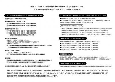 202007会報お知らせ