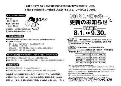 202008会報お知らせ