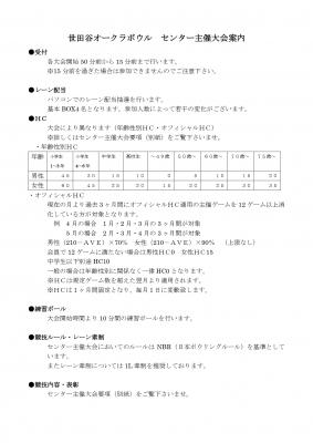 主催大会 大会規定20210103