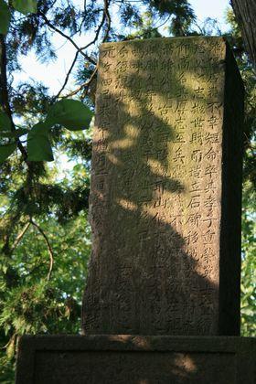 山本勘助墓所
