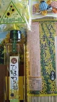 himawawa