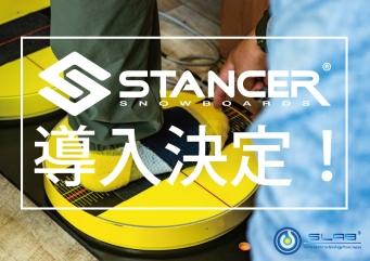 スタンサー導入POP01
