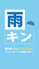 雨KIN_stories