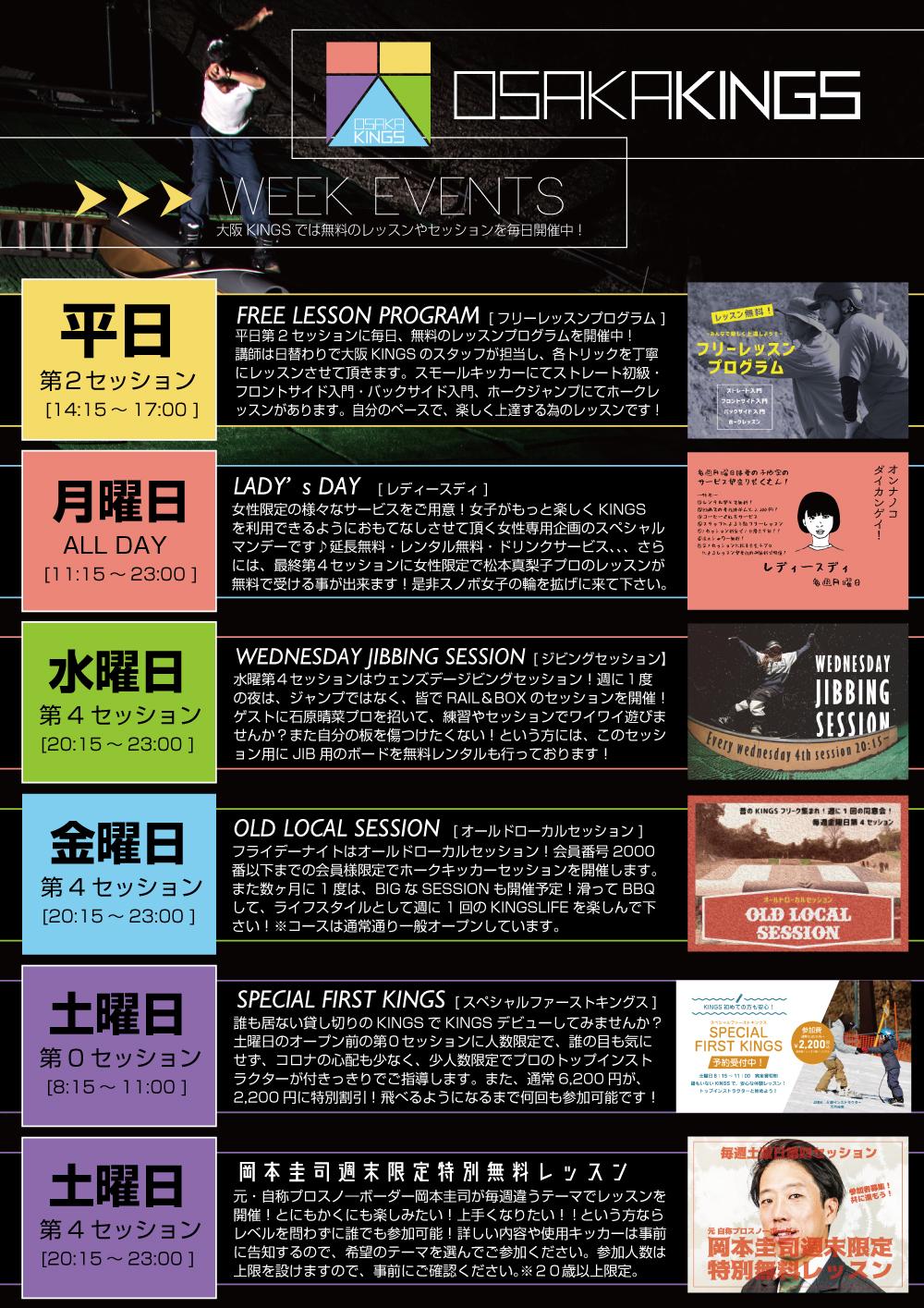 WEEKEVENTS2020_5(black).jpg