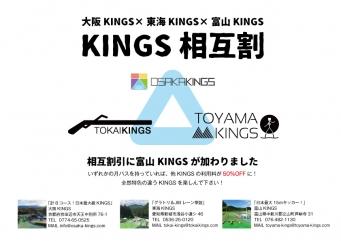 osaka_tokai_toyama_sougowari2020_20200407161509dc4.jpg