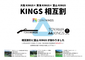 osaka_tokai_toyama_sougowari2020.jpg