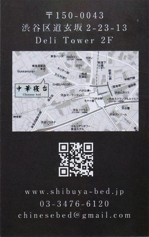 渋谷 中華寝台
