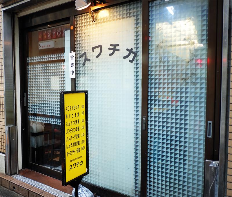 五反田 スワチカ