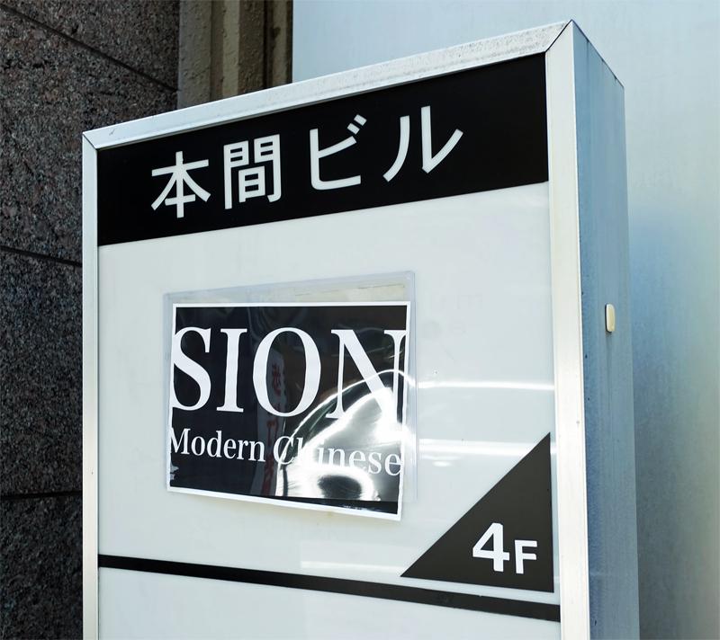 広尾 Sion modern chinese シオン
