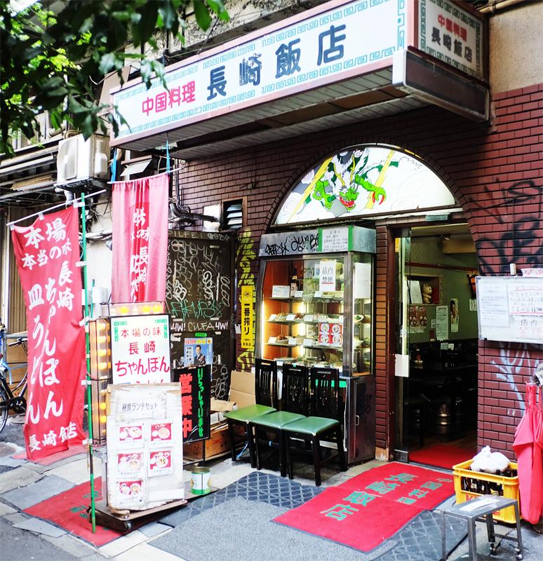 渋谷 長崎飯店