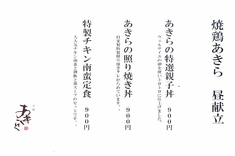 焼鶏あきら 中目黒本店