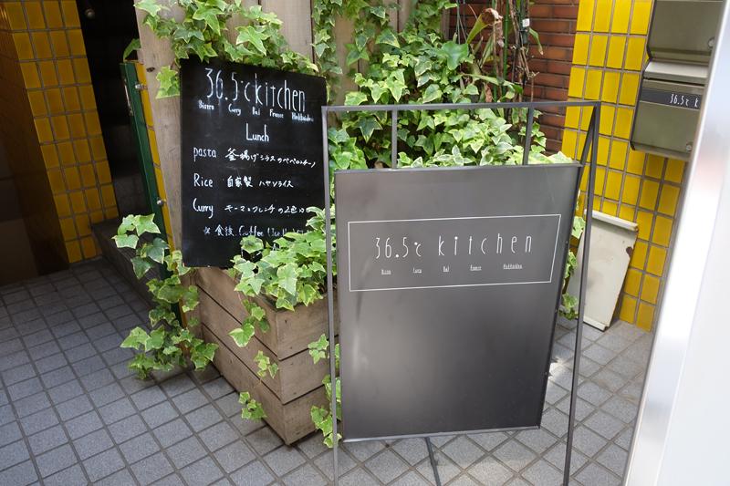 代々木上原 36.5℃ kitchen