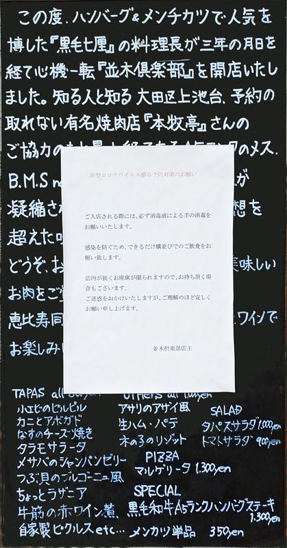 渋谷 並木倶楽部