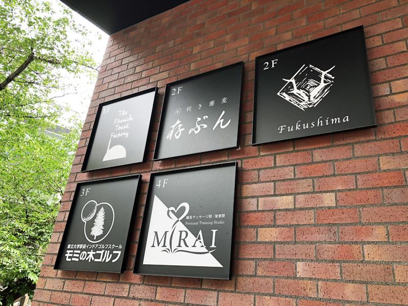 都立大学 Fukushima