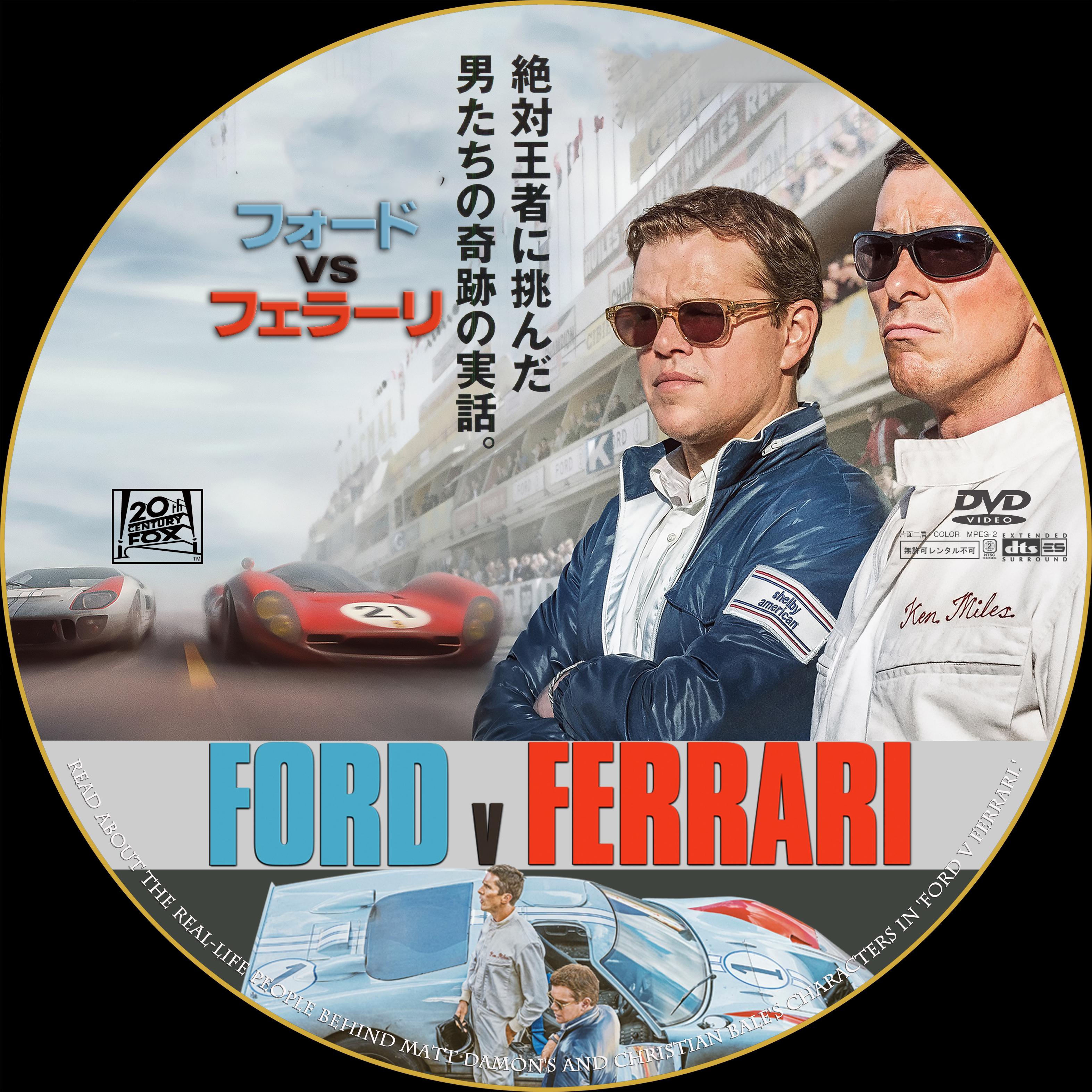 フェラーリ フォード vs