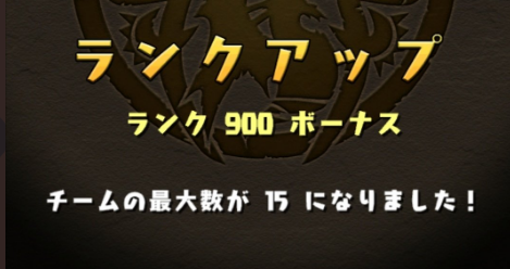 ランク900