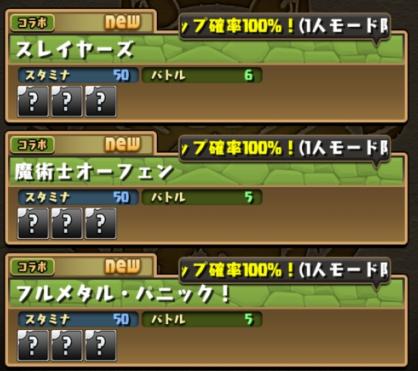 上げ スキル パズドラ 富士見