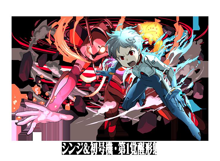 シンジ&初号機・第1覚醒形態