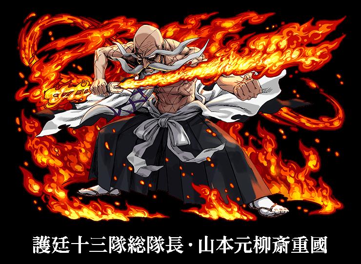 護廷十三隊総隊長・山本元柳斎重國
