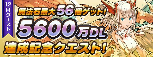 5600_quest.jpg