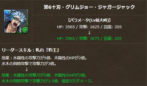 第6十刃・グリムジョー・ジャガージャック