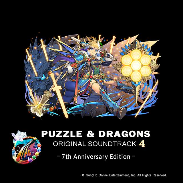 パズル&ドラゴンズ オリジナルサウンドトラック