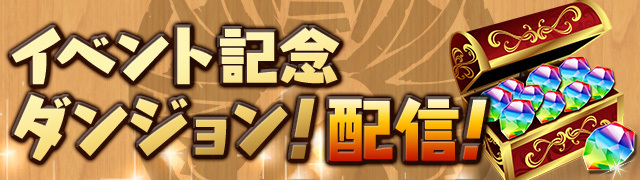 event_dungeon_20200521152339308.jpg