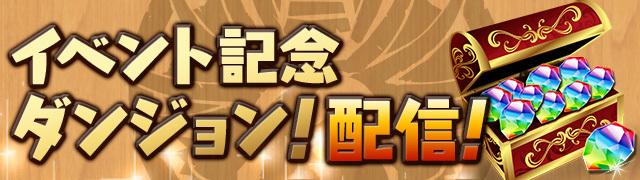event_dungeon_202006041527016ab.jpg