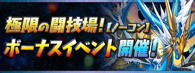 kyokugen_bonus.jpg